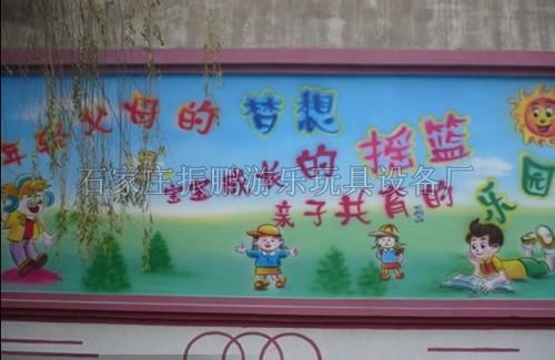 幼儿园墙面手工喷绘图zp-围墙喷绘效果图